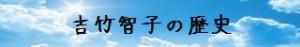 吉竹の歴史